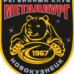 «Металлург» ждут 2 или 3 домашних матча с 10 по 16 июня