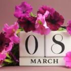 С Международным женским днём!